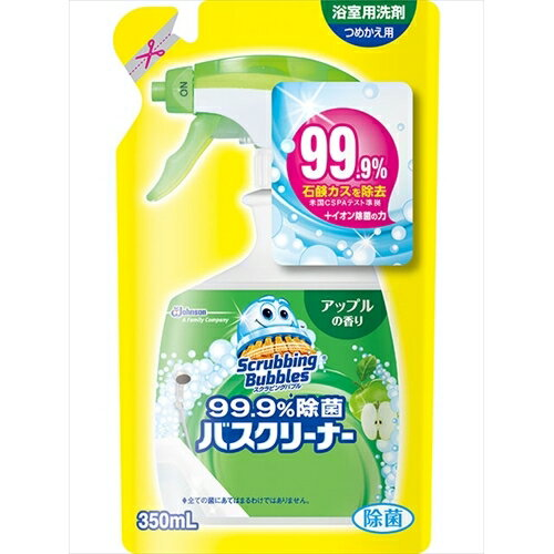 スクラビングバブル99.9%除菌バスクリーナーアップルの香り詰替 350ML [キャンセル・変更・返品不可]