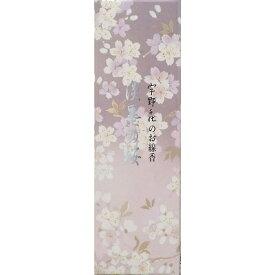 宇野千代のお線香 淡墨の桜 小バラ詰 [キャンセル・変更・返品不可]