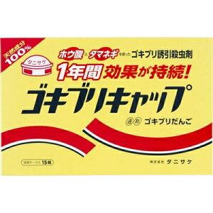 ゴキブリキャップ(15個入)EB [キャンセル・変更・返品不可]