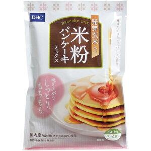 DHC 発芽玄米入り 米粉パンケーキミックス 150g入 [キャンセル・変更・返品不可]