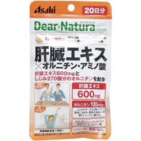 ディアナチュラスタイル 肝臓エキス×オルニチン・アミノ酸 20日分 60粒入 [キャンセル・変更・返品不可]