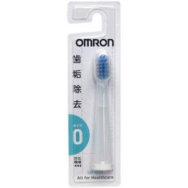 オムロン 音波式電動歯ブラシ用 ダブルメリットブラシ 1個入 SB-050 [キャンセル・変更・返品不可]