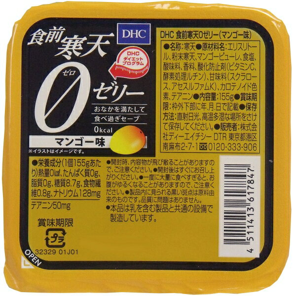 DHC 食前寒天0ゼリー マンゴー味 155g入 [キャンセル・変更・返品不可]