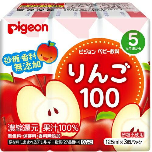 ピジョン 紙パックベビー飲料 りんご100 125mL×3個パック [キャンセル・変更・返品不可]