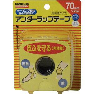 ニチバン バトルウィン アンダーラップテープ U70F 70mm×25m 1巻入 [キャンセル・変更・返品不可]