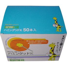 スポンジ歯ブラシ ハミングッドK 50本入(個別包装) [キャンセル・変更・返品不可]