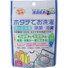 ホタテの力 洗濯物の除菌・消臭 30g [キャンセル・変更・返品不可]
