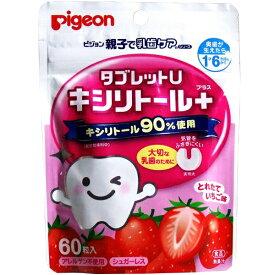 ピジョン 親子で乳歯ケア タブレットU いちご味 60粒 [キャンセル・変更・返品不可]