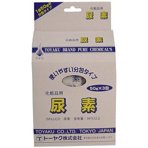 化粧品用 尿素 50g×3包 [キャンセル・変更・返品不可]