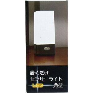 置くだけセンサーライト LED 角型 [キャンセル・変更・返品不可]