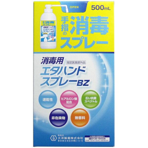 消毒用 エタハンドスプレー 500mL [キャンセル・変更・返品不可]
