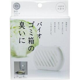 コジット バイオ ゴミ箱の臭いに [キャンセル・変更・返品不可]