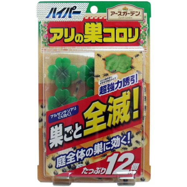 アースガーデン ハイパーアリの巣コロリ 12個入 [キャンセル・変更・返品不可]
