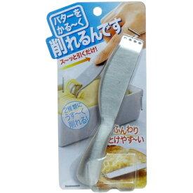 コジット バターピーラーナイフ バターをかるーく削れるんです [キャンセル・変更・返品不可]