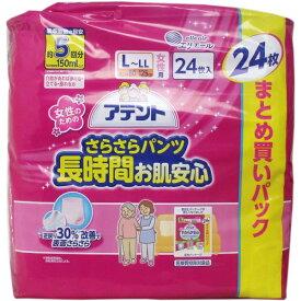 アテント さらさらパンツ長時間お肌安心 女性用 L-LLサイズ 24枚入 [キャンセル・変更・返品不可]