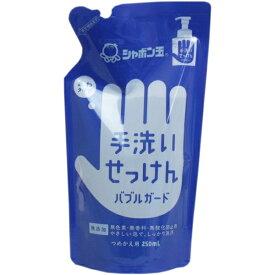 手洗いせっけん バブルガード あわタイプ 詰替用 250mL [キャンセル・変更・返品不可]