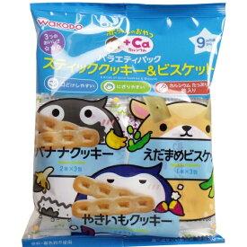 和光堂 赤ちゃんのおやつ+Ca バラエティパック スティッククッキー&ビスケット [キャンセル・変更・返品不可]