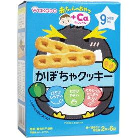 和光堂 赤ちゃんのおやつ+Ca かぼちゃクッキー 2本×6袋 [キャンセル・変更・返品不可]
