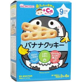 和光堂 赤ちゃんのおやつ+Ca バナナクッキー 2本×6袋 [キャンセル・変更・返品不可]