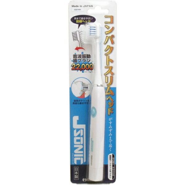 ジェイソニック 音波振動歯ブラシ コンパクトスリムヘッド ホワイト JS001WH [キャンセル・変更・返品不可]
