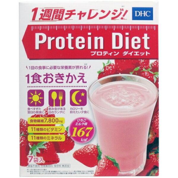 DHC プロティン ダイエット いちごミルク味 7袋入 [キャンセル・変更・返品不可]