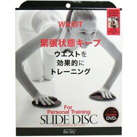 パーソナルスライドディスク ウエスト 2個入 DVD付 [キャンセル・変更・返品不可]