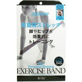 パーソナルエクササイズバンド レッグ&ヒップ 1個入 DVD付 [キャンセル・変更・返品不可]