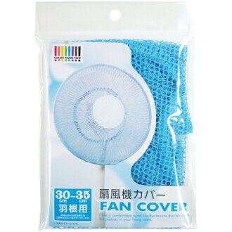 Blue [cancellation, change, returned goods impossibility] for the color mode neo-electric fan cover 30-35cm feather