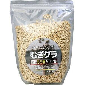 むぎグラ 国産もち麦シリアル 150g [キャンセル・変更・返品不可]