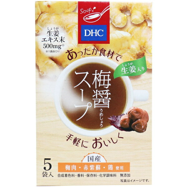 DHC 生姜入り梅醤スープ 5袋入 [キャンセル・変更・返品不可]