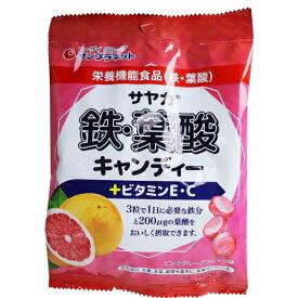 サヤカ 鉄・葉酸キャンディー ピンクグレープフルーツ味 65g [キャンセル・変更・返品不可]