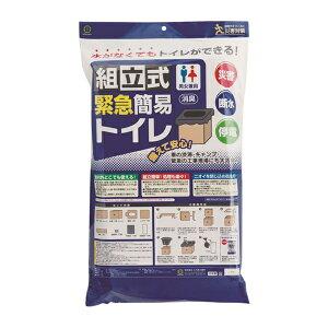 組立式緊急簡易トイレ 1セット KM-040 [キャンセル・変更・返品不可]