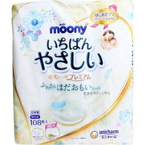 ムーニー いちばんやさしい母乳パッド プレミアム ふわさらはだおもいシート 108枚入 [キャンセル・変更・返品不可]