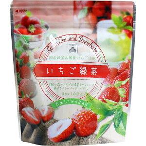 いちご緑茶 水出しティーバッグ 3g×10包入 [キャンセル・変更・返品不可]