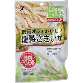 糖質オフのおいしい燻製さきいか 54g [キャンセル・変更・返品不可]