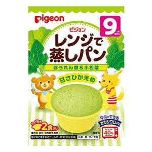 ピジョン レンジで蒸しパン ほうれん草&小松菜 2食入 [キャンセル・変更・返品不可]