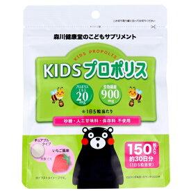 こどもサプリメント KIDS プロポリス チュアブルタイプ いちご風味 150粒 [キャンセル・変更・返品不可]
