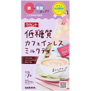 ラカント 低糖質カフェインレス ミルクティー 8.8g×7本 [キャンセル・変更・返品不可]