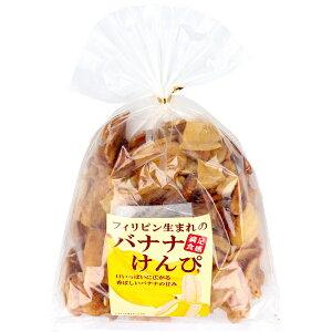バナナけんぴ 280g [キャンセル・変更・返品不可]