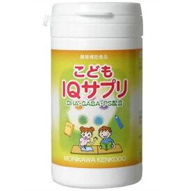 森川健康堂 こどもIQサプリ90粒 [キャンセル・変更・返品不可]