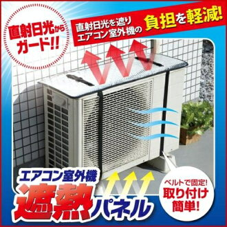 Air-conditioner 室外機遮熱 panel [cancellation, change, returned goods impossibility]