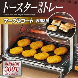 トースター専用トレーマーブル [キャンセル・変更・返品不可]
