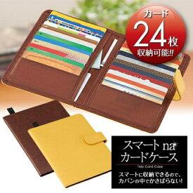 スマートnaカードケース24枚 ブラウンA-02 [キャンセル・変更・返品不可]