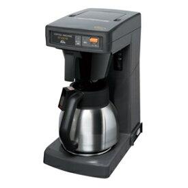 業務用コーヒーマシン ET-550TD [キャンセル・変更・返品不可]