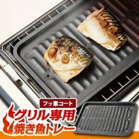 グリル専用焼き魚トレーフッ素コート [キャンセル・変更・返品不可]