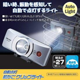 自動点灯前かごクリップライト AHA-4306 [キャンセル・変更・返品不可]