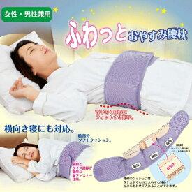 Dフ0002 フわっとおやすみ腰枕 パープル [キャンセル・変更・返品不可]