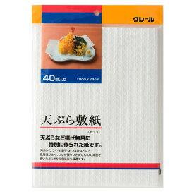 クレール 天ぷら敷紙(カゴメ) 40枚入 [キャンセル・変更・返品不可]