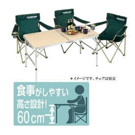 ジャストサイズ ラウンジチェアで食事がしやすいテーブル 4〜6人用(M)120×60cm [キャンセル・変更・返品不可]