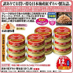訳あり紅ずわい蟹缶詰ほぐし身 16缶 [キャンセル・変更・返品不可]